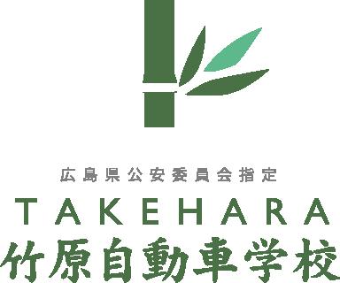 広島県公安委員会指定 竹原自動車学校